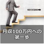 特化型ブログを作ることが月収100万円への第一歩のワケ