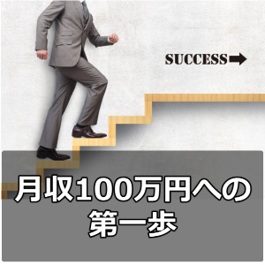 特化型ブログ 月収100万円