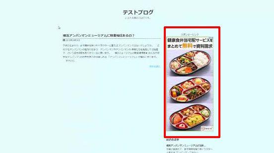 グーグルアドセンスの広告取得とseesaaブログへの設置方法