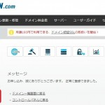 バリュードメインで取得した独自ドメインをseesaaブログに設定する流れ