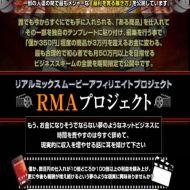 RMA(リアルミックスムービーアフィリエイト)