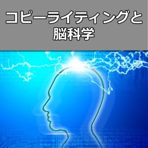 コピーライティング 脳科学