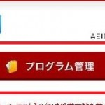 A8.netの広告の選び方と貼り方