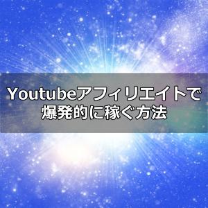 Youtubeアフィリエイト 稼ぐ 方法