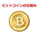 ビットコインの仕組みとビットリージョンのリスクとは?