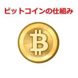 ビットコイン 仕組み
