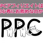PPCアフィリエイトで稼ぐのはネットビジネス初心者にお薦めなのか?