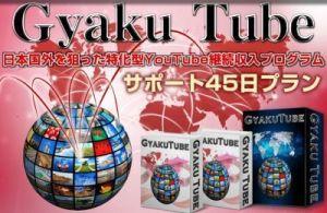 Gyaku Tube(ギャクチューブ)