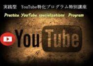 YouTube特化型権利収入構築プログラム 特典 レビュー
