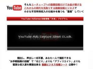 Youtube Adsense攻略情報共有プログラム