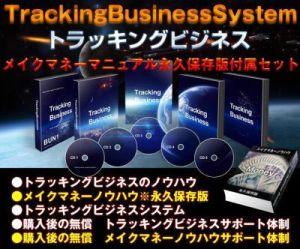 トラッキングビジネスシステム