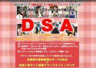 出会い系サイトアフィリエイトで稼ぐ方法 DSA 特典 レビュー