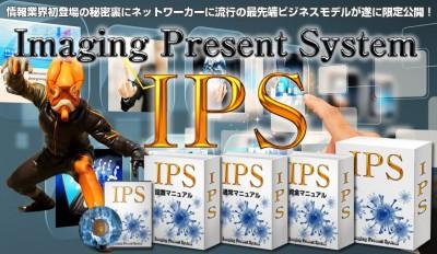 田代雅彦 IPSの特典付きレビュー アフィリエイト先行者利益で大きく稼ぐ 評価