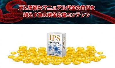 IPS 資金調達マニュアル