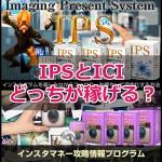 田代雅彦 IPSとICIはどっちが稼げる?特典を活用して両方で稼ぐには?