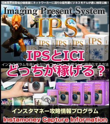田代雅彦 IPS ICI 特典
