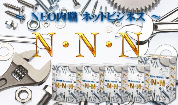 佐々木秀吉 NNN NEO内職ネットビジネス レビュー 評価