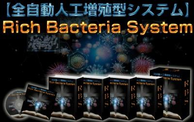 RBS(リッチバクテリアシステム)の特典付きレビューと評価 松前弘幸