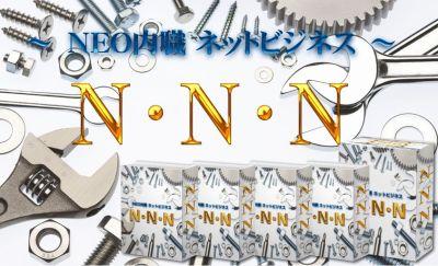 NNN 特典 レビュー