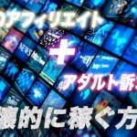 【特典付き】VODアダルトアフィリエイト+アダルト訴求で破壊的に稼ぐ方法のレビュー SHIRO