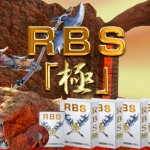 RBS極のダブル特典付きレビュー 松前弘幸