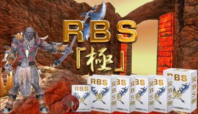 RBS極 特典 レビュー
