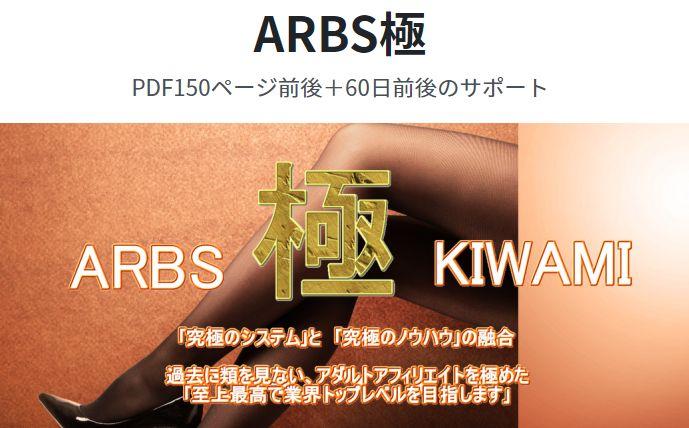 羽田義和 ARBS極 特典