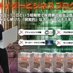 インサイダービジネスプログラムのダブル特典付きレビュー 松本正治