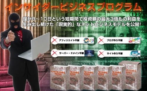 松本正治 インサイダービジネスプログラム 特典