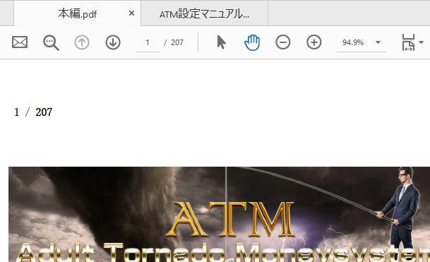 樫原浩一 ATM アフィリエイト