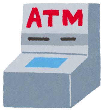樫原浩一 ATM 稼ぎ方