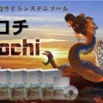 堂島英和 オロチ(高性能自動サイトシステムツール)のダブル特典付きレビュー