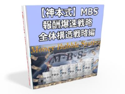 MBS特典