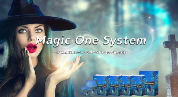 石川典子 MOSマジックワンシステム