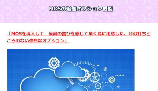 MOSコンプリートパッケージ