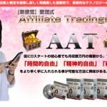 AAT愛理式アフィリエイトトレーディングシステムの特典付きレビュー 今村愛理